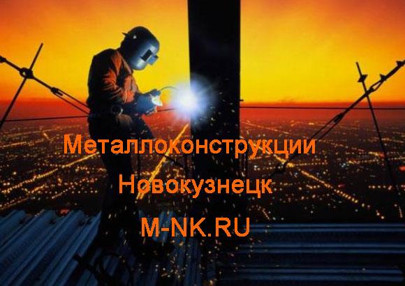 Металлоконструкции Спасск-Дальний