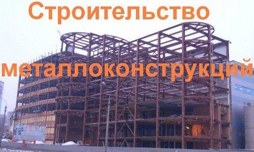 Строительство металлоконструкций в Спасске-Дальнем. Строительные металлоконструкции